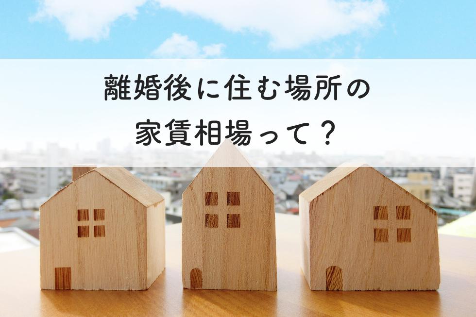 離婚後に住む場所の家賃相場はいくら?