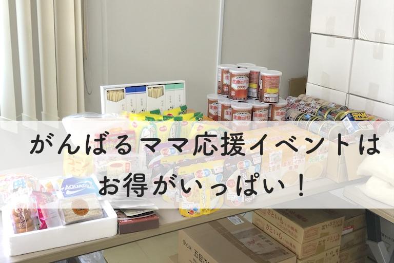 [イベント参加報告]がんばるママ応援イベント&フードバンク横浜による食品支援