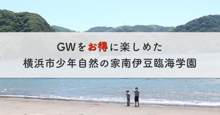 シングルマザーのゴールデンウィーク子連れ旅行。とってもお得な横浜市少年自然の家南伊豆臨海学園。