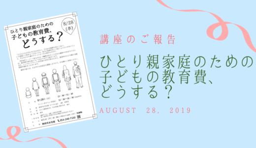 静岡市女性会館様主催『ひとり親家庭のための子どもの教育費どうする?』で講師を務めさせていただきました