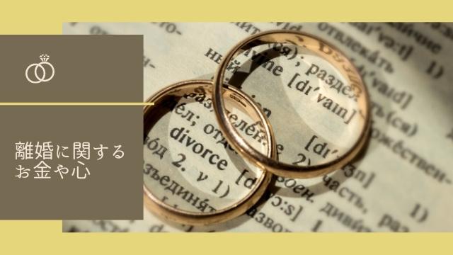 離婚に関するお金と心について