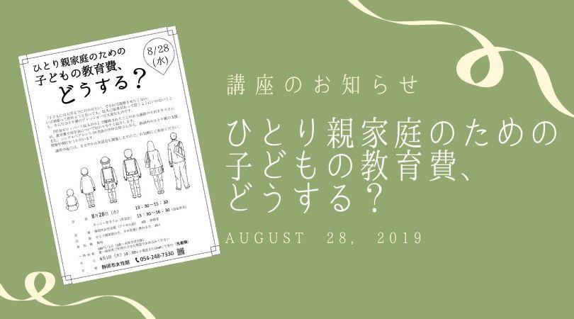 [セミナー]静岡市女性会館様主催『ひとり親家庭のための子どもの教育費どうする?』