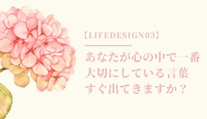 【LifeDesign03】私の価値観ってなんだろう?