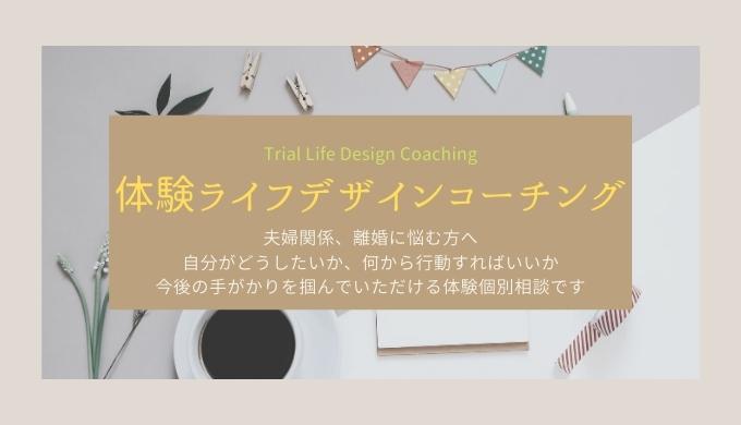 体験ライフデザインコーチング