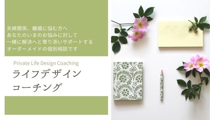 ライフデザインコーチング