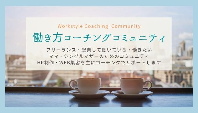 働き方コーチングコミュニティ