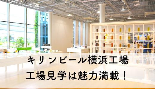 キリンビール横浜工場のファミリーツアーは魅力満載!
