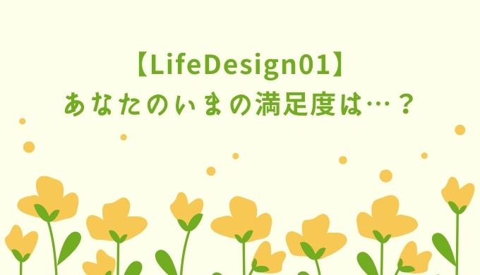 【LifeDesign01】最初に考えることはコレ