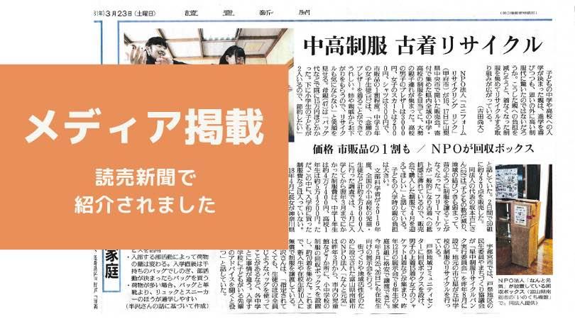 [メディア掲載]中高制服 古着リサイクル…価格 市販品の1割も/NPOが回収ボックス(読売新聞)