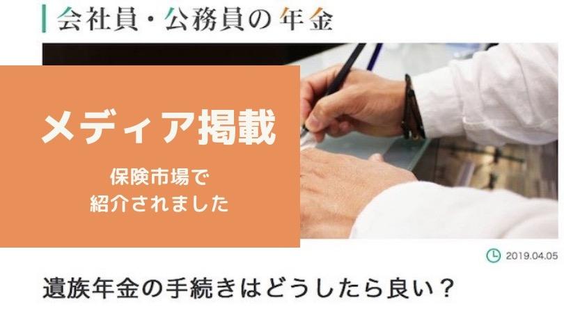 [メディア掲載]遺族年金の手続きはどうしたら良い?(保険市場)