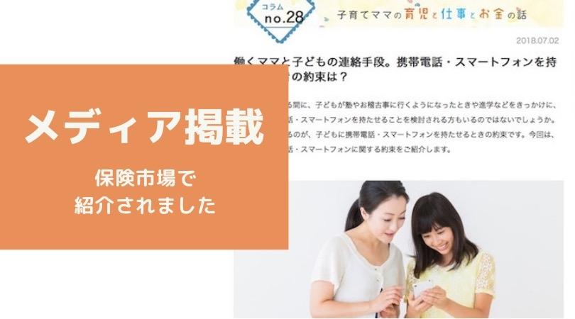 [メディア掲載]働くママと子どもの連絡手段。携帯電話・スマートフォンを持たせるときの約束は?(保険市場)