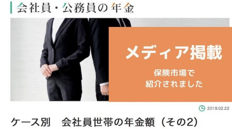 [メディア掲載]ケース別 会社員世帯の年金額(その2)(保険市場)