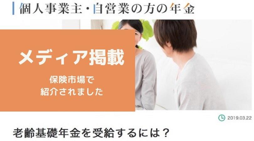[メディア掲載]老齢基礎年金を受給するには?(保険市場)