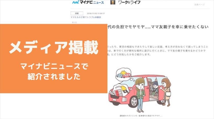 [メディア掲載]運転疲れやガソリン代の負担でモヤモヤ……ママ友親子を車に乗せたくない(マイナビニュース)