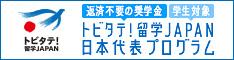 トビタテ!留学JAPAN日本代表プログラム