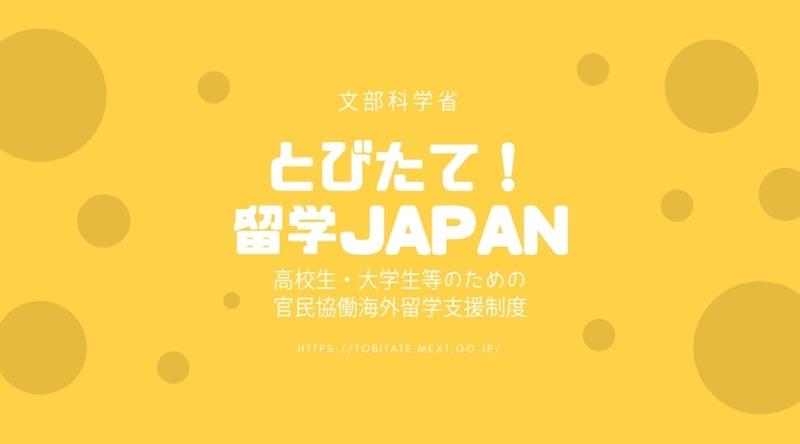 [給付型奨学金]トビタテ!留学JAPAN(高校生コース)