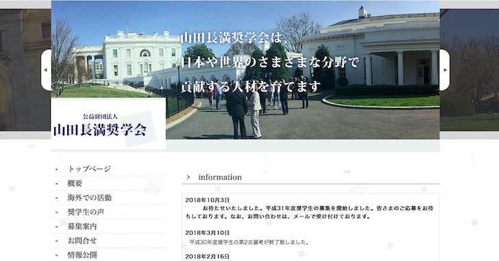 [給付型奨学金]公益財団法人山田長満奨学会奨学生